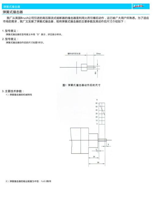 西安电动机上用高压限流bwin手机客户端生产